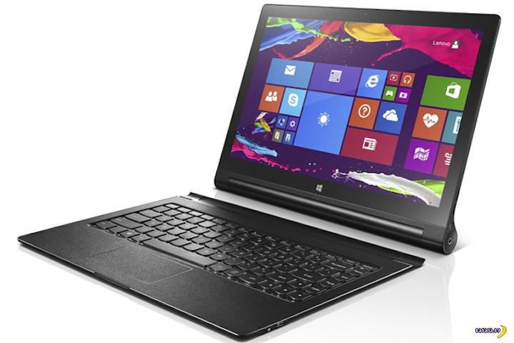 Новая Йога от Lenovo