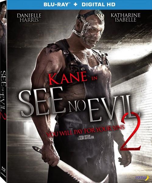 Годный ужастик: Не вижу зла 2 / See No Evil 2