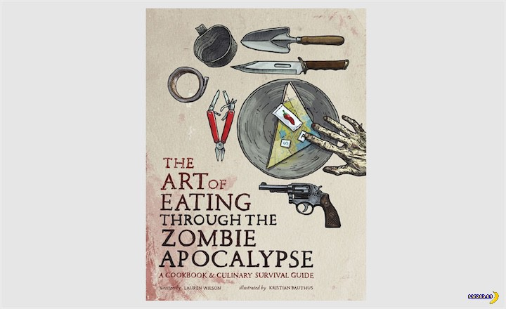 Кулинарная книга на случай зомби-апокалипсиса