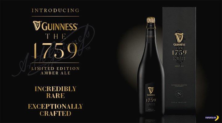 Ультра-премиум пиво Guinness The 1759