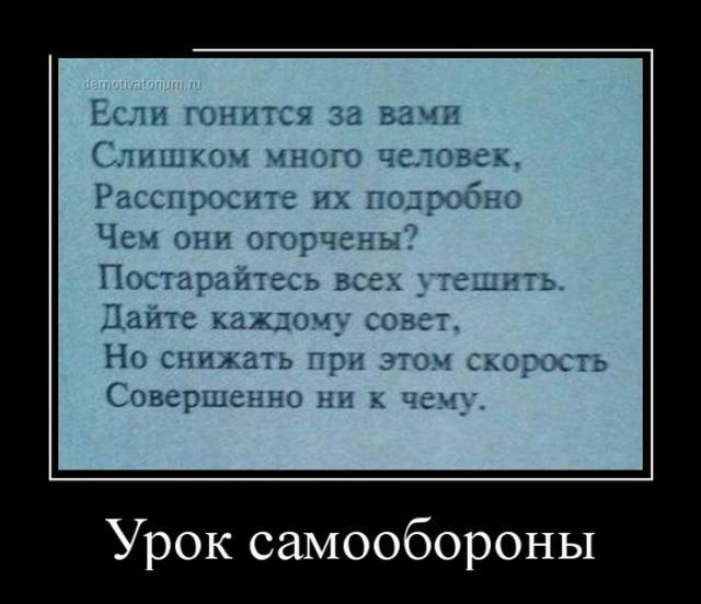 Демотиваторы - 324