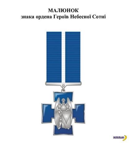 Порошенко утвердил орден Героев Небесной сотни