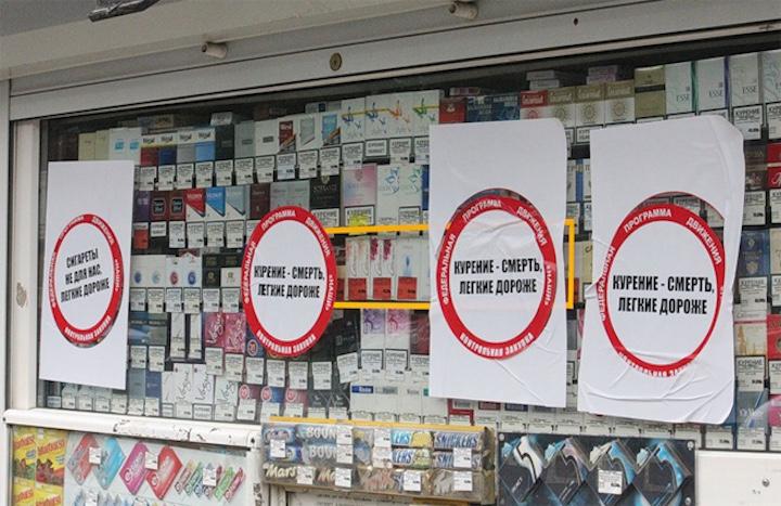 Россия: продавать сигареты с 21 года?