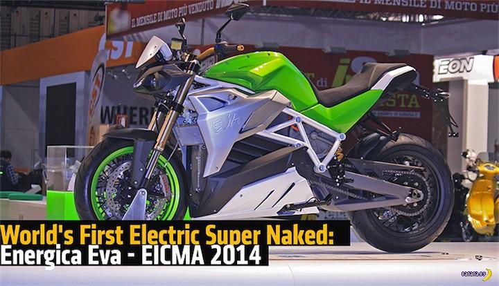Нам нравится Energica Eva!