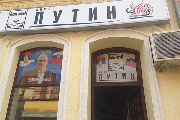 Путин против!