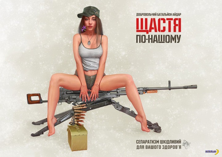 Патриотический пин-ап плакатов Святослава Пащука