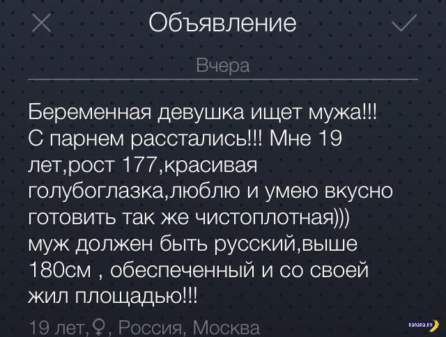А белорус не подойдет?