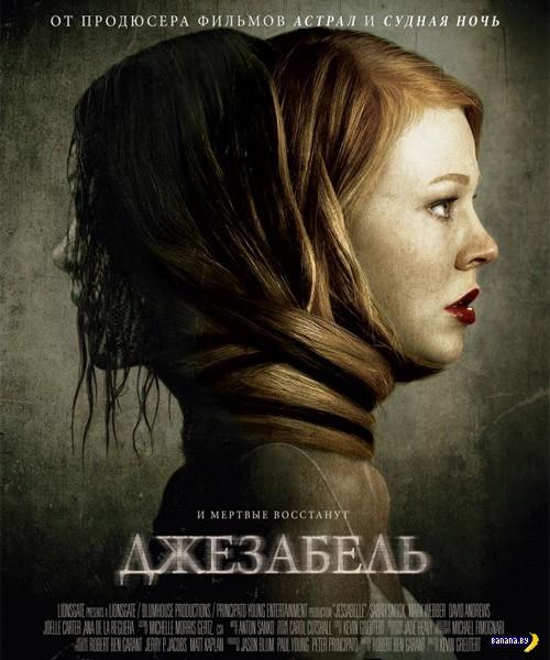 Годный ужастик: Джезабель / Jessabelle