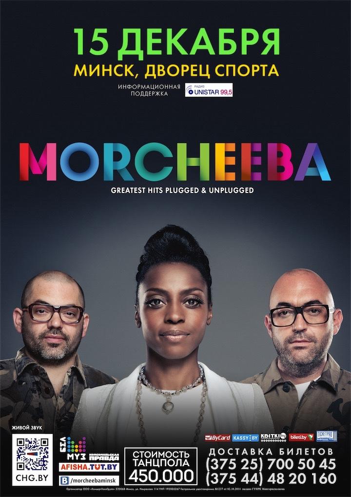 Morcheeba в Минске 15 декабря