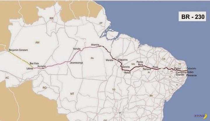 Трансамазонское шоссе