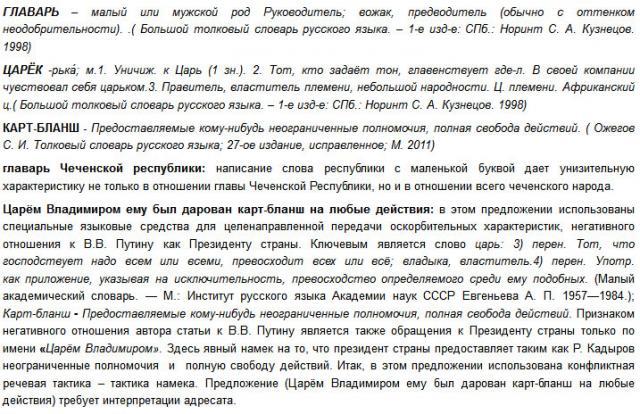 Интересная работа у лингвистов