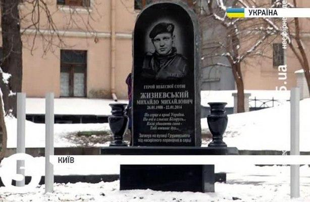В Киеве открыли памятник Жизневскому