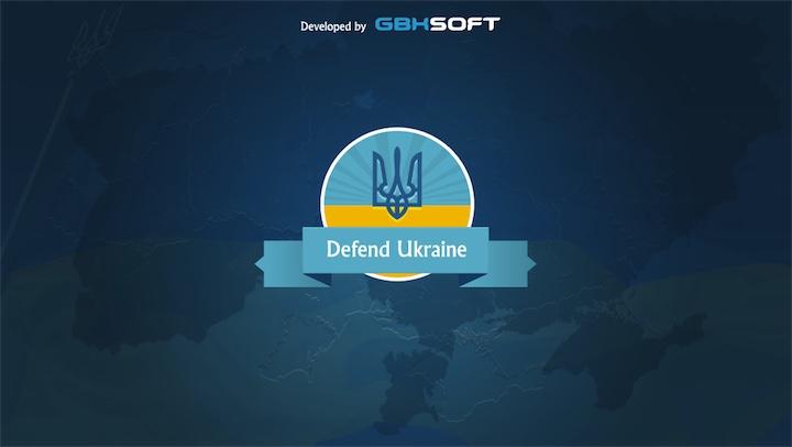 Защищай Украину и на айфончике тоже!