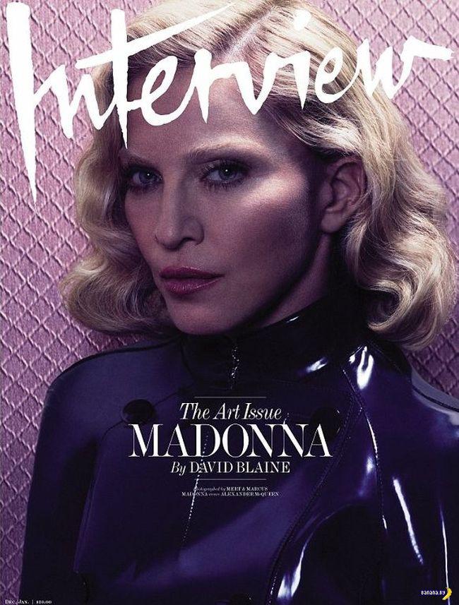 С Мадонной совсем беда