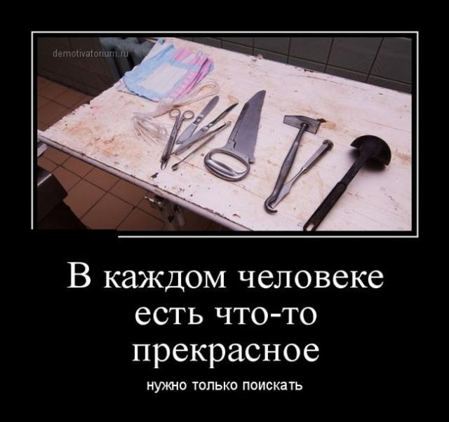 Демотиваторы - 347