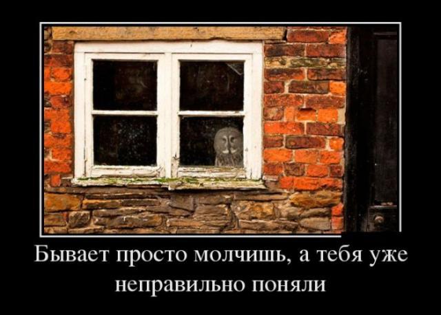 Демотиваторы - 349