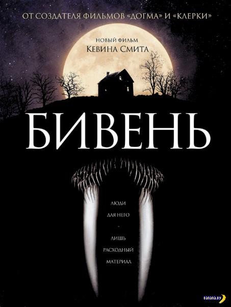 Годный ужастик: Бивень / Tusk