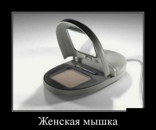 Демотиваторы - 355