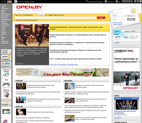 Портал OPEN.BY закрывается