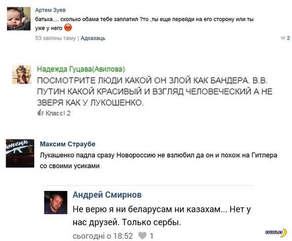 Лукашенко + Порошенко = ... Избранные комментарии