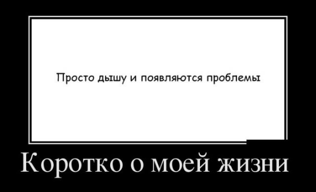 Демотиваторы - 362