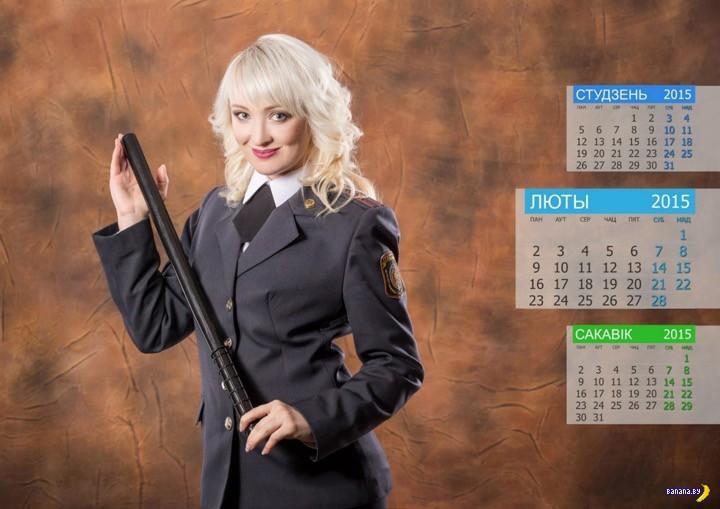 Календари 2015: ГАИ Гродно