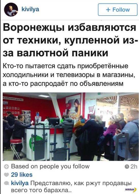 А тем временем в Воронеже...