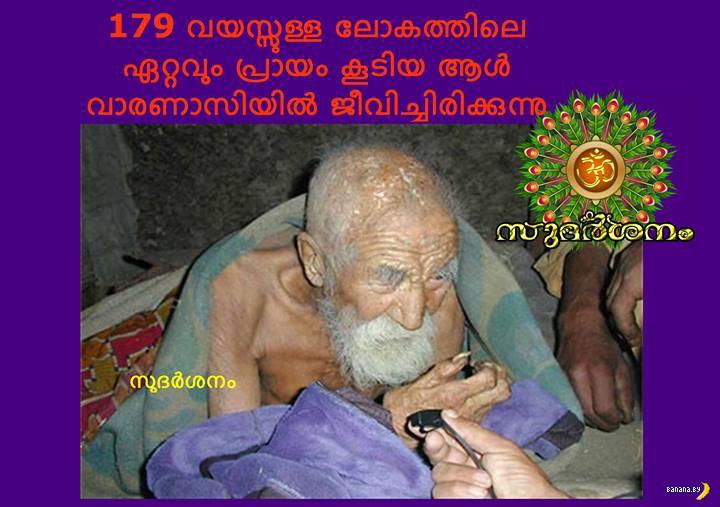 179-летний дед из Индии