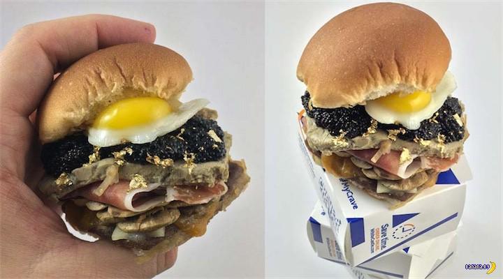 Бургер за $400