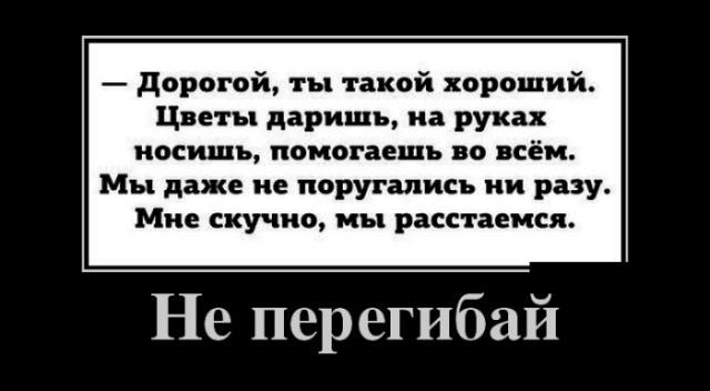 Демотиваторы - 369