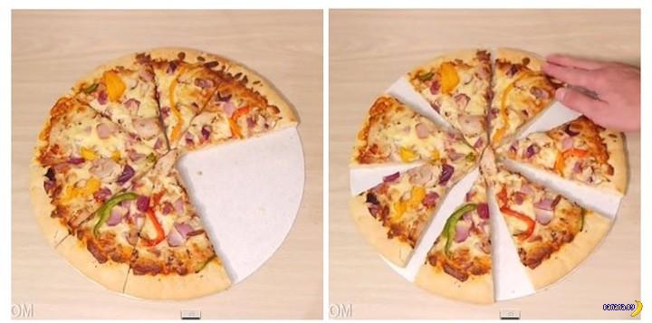 Как воровать общую пиццу и не попадаться?