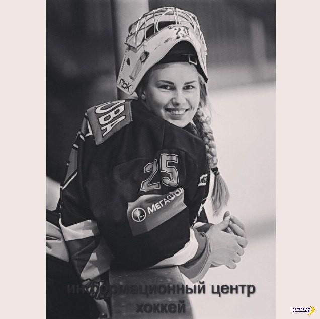 Трусиха не играет в хоккей!