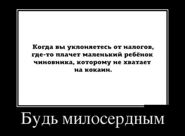 Демотиваторы - 371