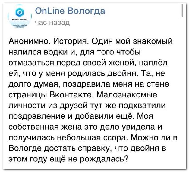 Анекдоты дня 16.01.2015