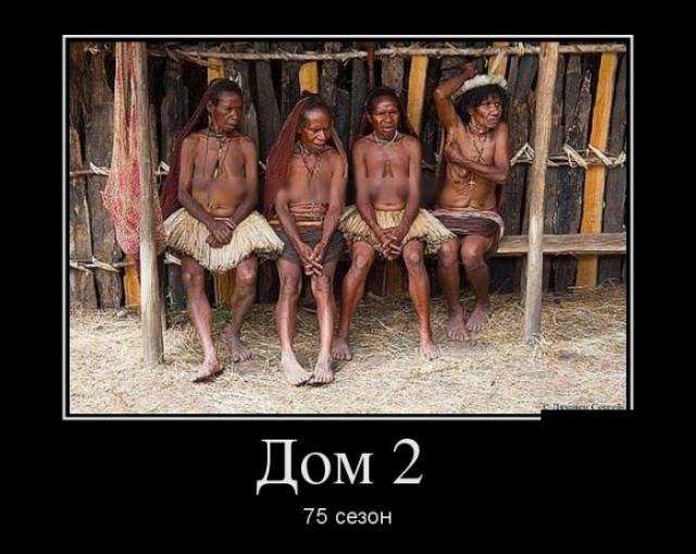 Демотиваторы - 372