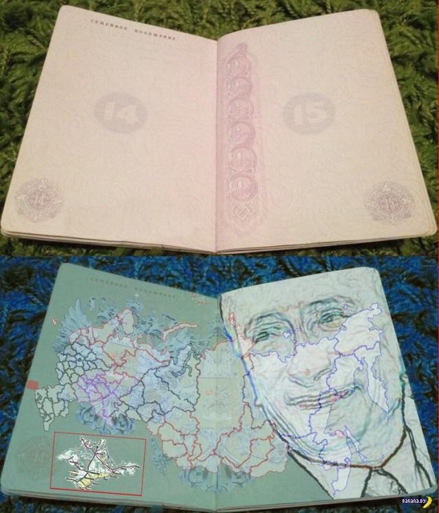 Российский паспорт в УФ!