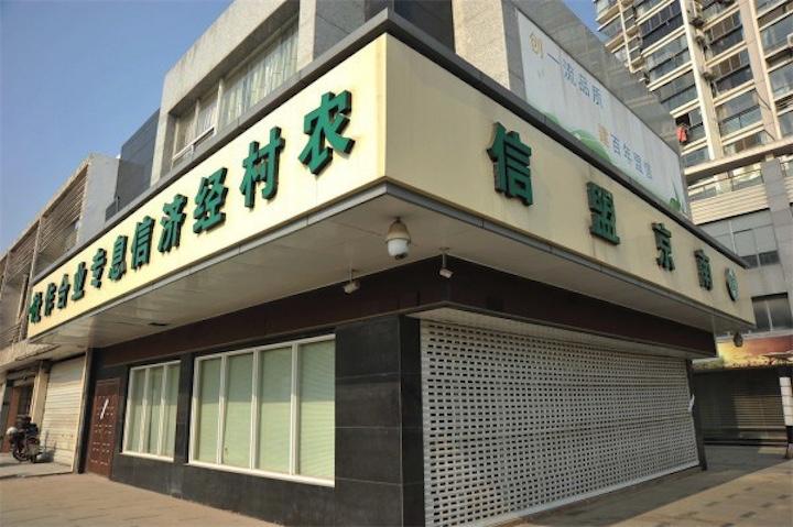 В Китае подделали банк