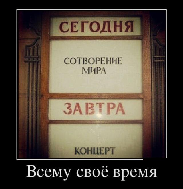 Демотиваторы - 379