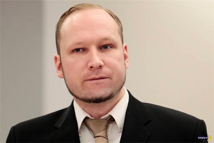 Андрес Брейвик психанул