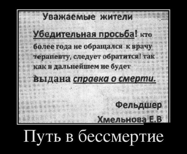 Демотиваторы - 382