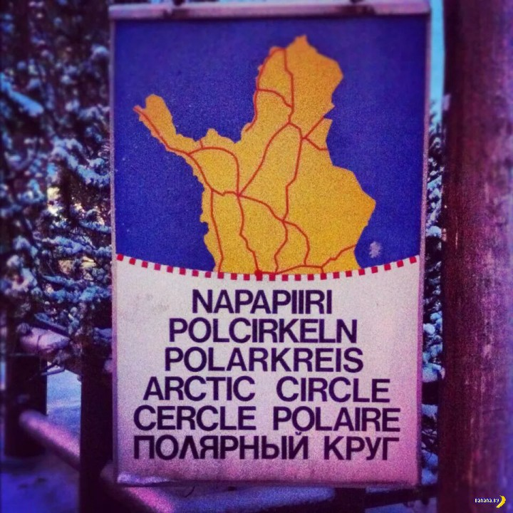 Деревня Joulupukki. Рованиеми. Лапландия