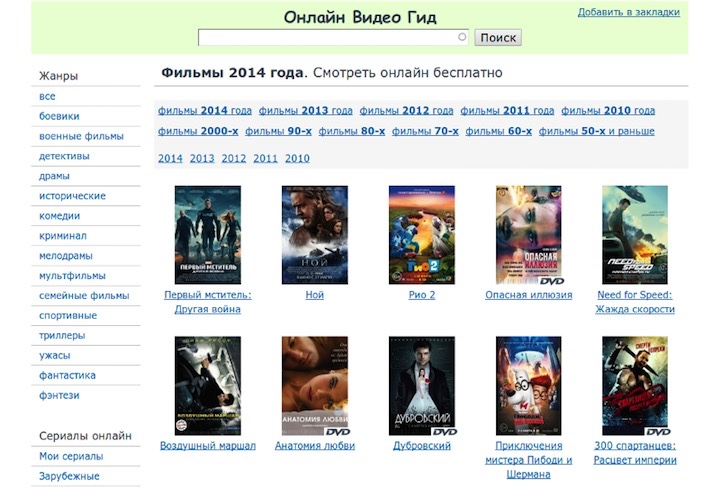 Сайт про кино и сериалы