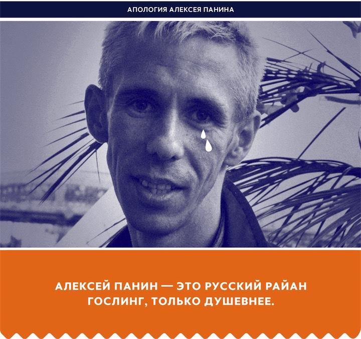 Апология Алексея Панина