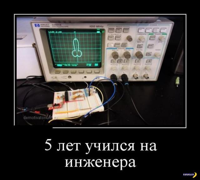 Демотиваторы - 386