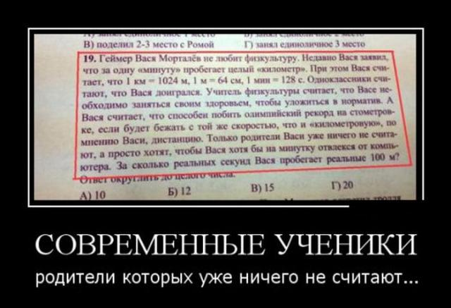 Демотиваторы - 387