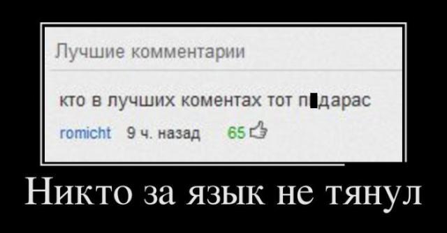 Демотиваторы - 388