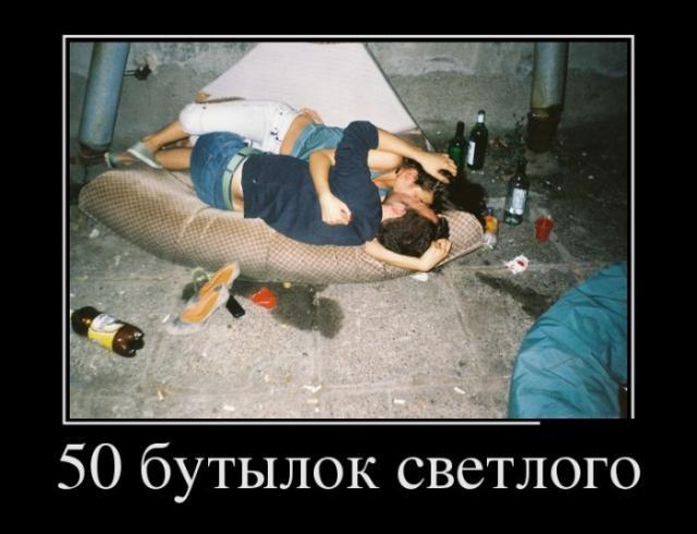 Демотиваторы - 389