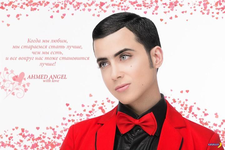 Всем праздничный Ахмед!