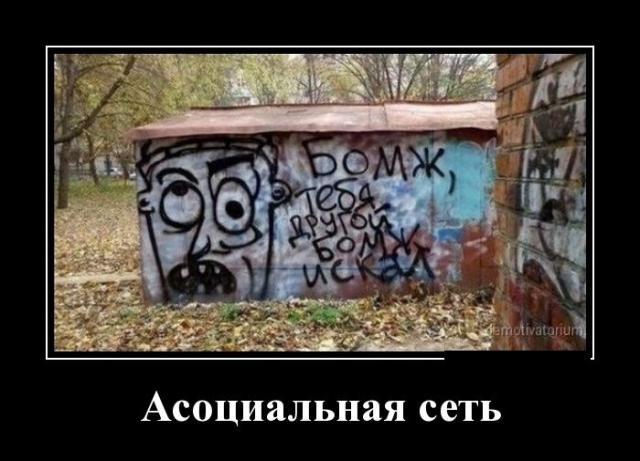 Демотиваторы - 393