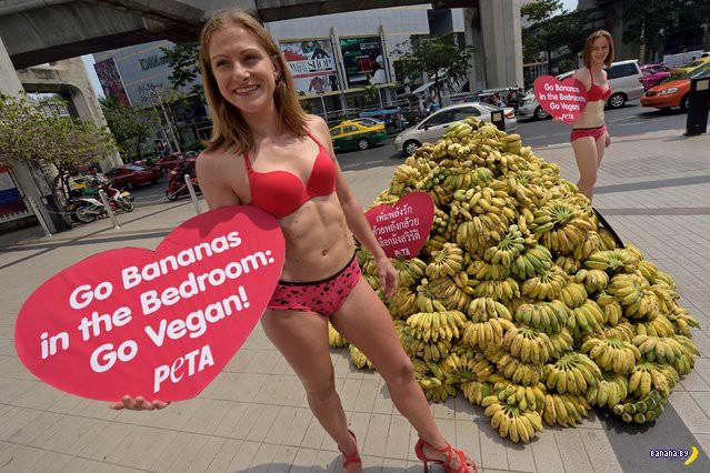 Банана против!